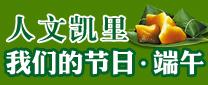 端午节广告85.jpg